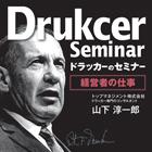 ドラッカーのセミナー-経営者.jpg