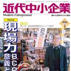 近代中小企業 2012年04月号