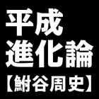 鮒谷周史平成進化論.jpg