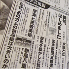なぜ、あのガム朝日新聞1229.jpg