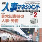 人事マネジメント2月号