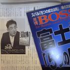 山下淳一郎20130325.jpg