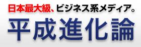 平成進化論_鮒谷周史.png