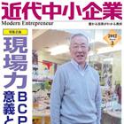 近代中小企業3月号.jpg