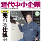 近代中小企業4月号