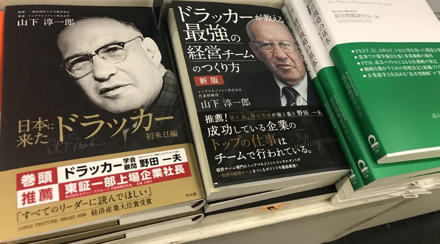 ドラッカー 本 おすすめ_山下淳一郎001.jpg