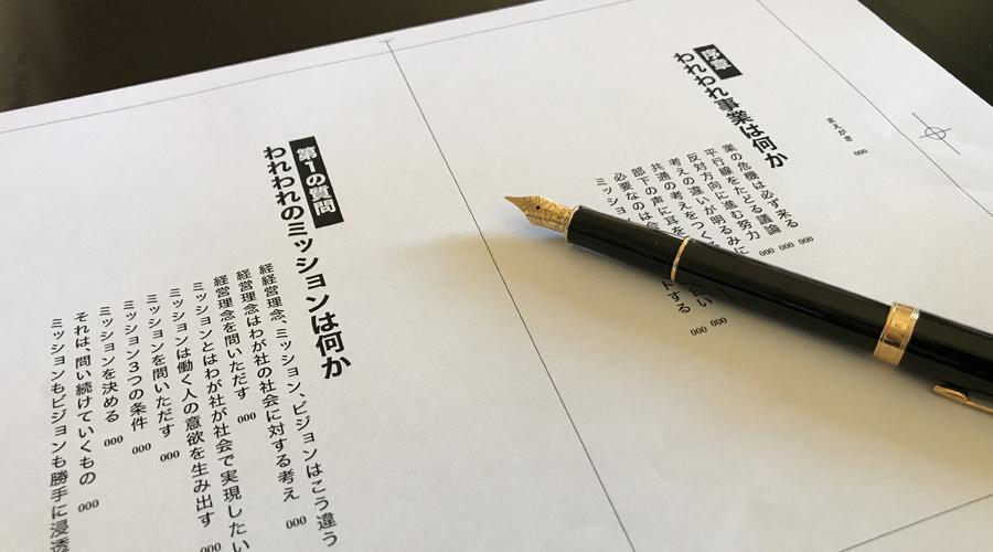 ドラッカー5つの質問執筆.jpg