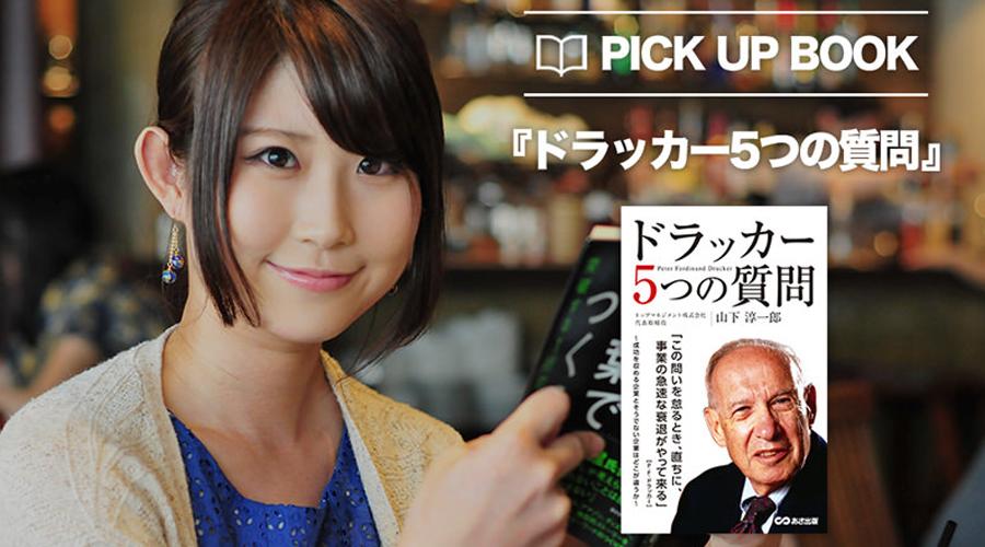 ドラッカー5つの質問美人読書.jpg