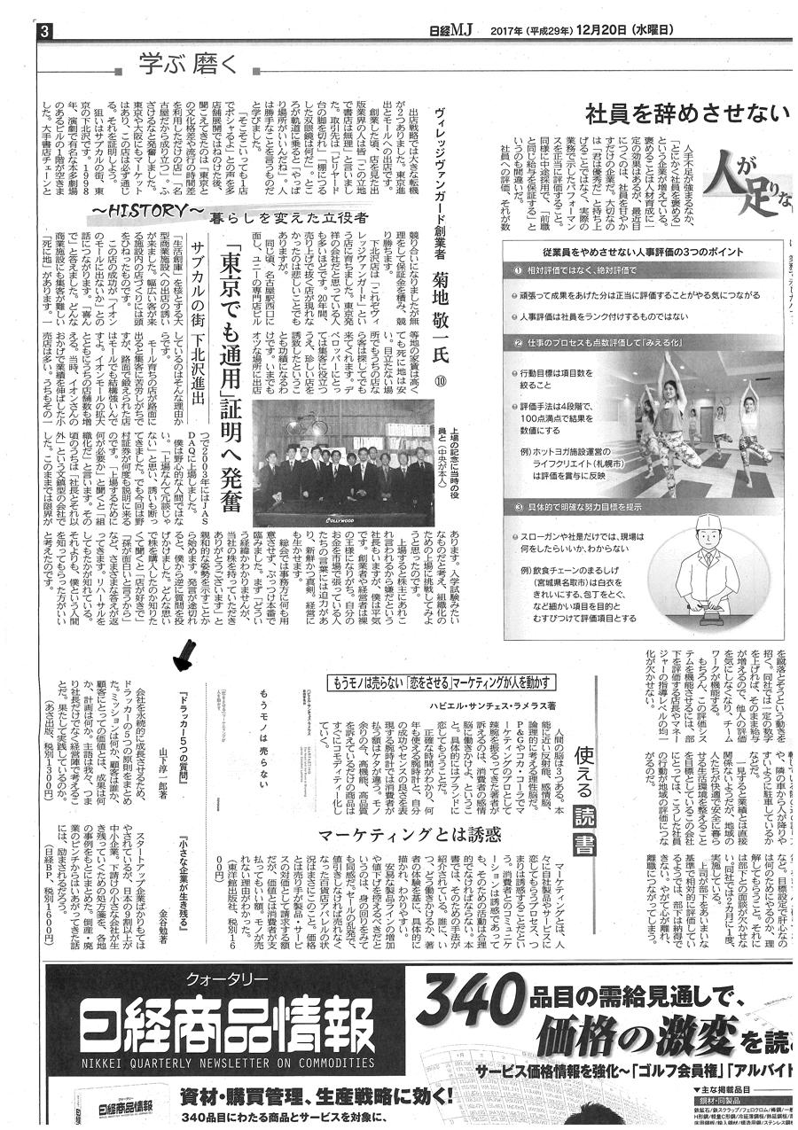 ドラッカー5つの質問_日経M.jpg