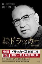 日本に来たドラッカー-初来日140.jpg