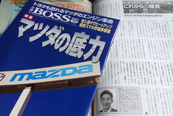 月刊_BOSS_10月号_山下-淳一.jpg
