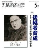 清話会_先見経済5月号.jpg