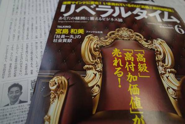 ビジネス誌_山下淳一郎6月号.jpg