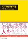 山下淳一郎ダイヤモンド社90.jpg