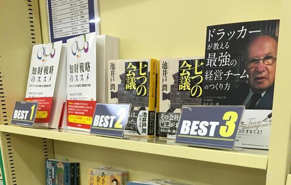 文教堂浜松町店『ドラチーム.jpg
