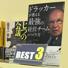 文教堂浜松町店『ドラチーム1.jpg
