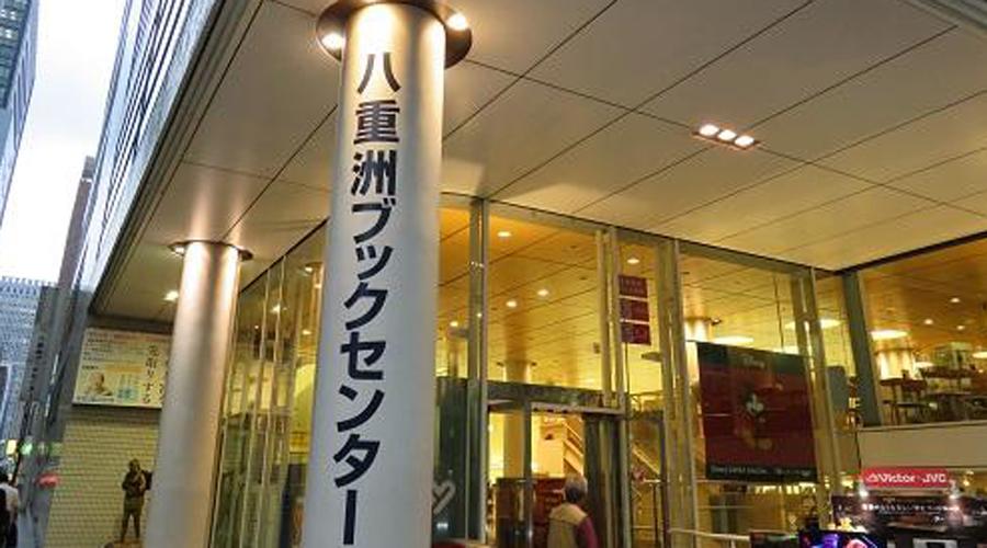 日本に来たドラッカー-八重洲.jpg