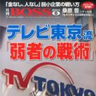月刊BOSS6月号山下-淳一郎.jpg