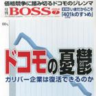 月刊BOSS7月号山下-淳一郎.jpg