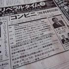 産経新聞2014年1月6日.jpg