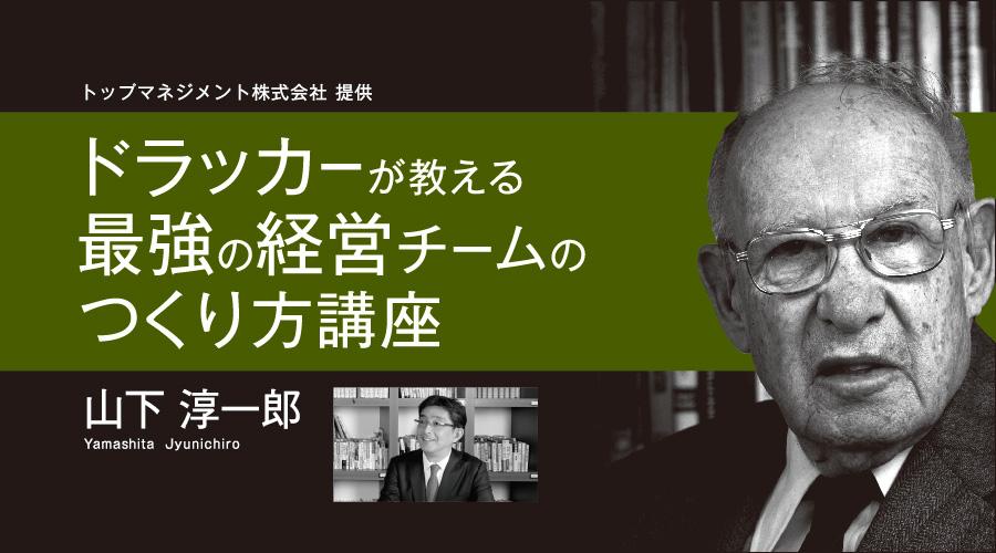 Drucker-keiei-team-yamashita.jpg