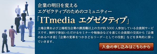 ITmedia エグゼクティブt.jpg