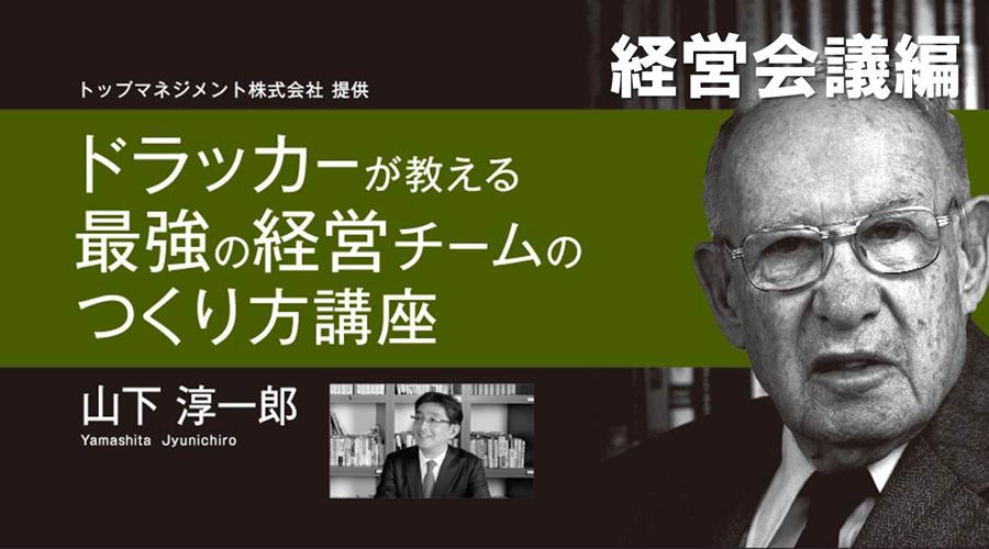 drucker-経営会議バナー.jpg