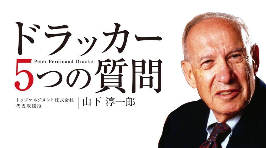 drucker-5Question-yamashita.jpg