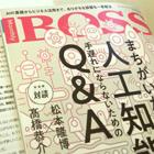 drucker-yamashita-boss140-2.jpg
