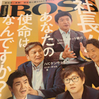 magazine-Boss-Drucker140.jpg
