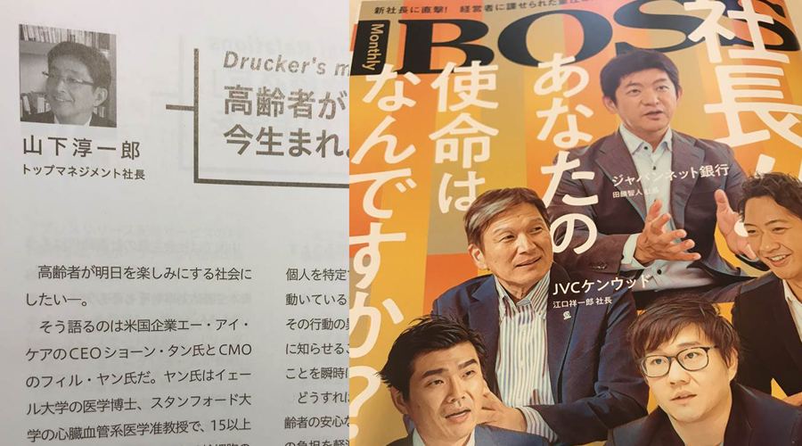 magazine-Boss-Drucker201809.jpg
