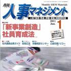 山下淳一郎 ドラッカー2012.jpg