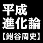 鮒谷周史 平成進化論.jpg