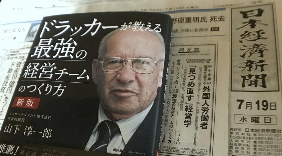 ドラッカーおすすめ本.jpg