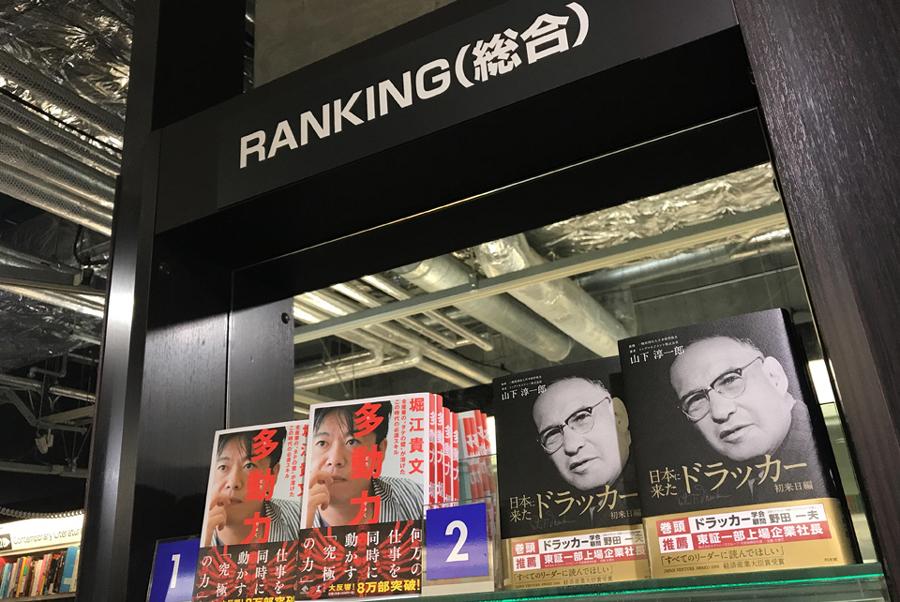 日本に来たドラッカー 初来日編900.jpg