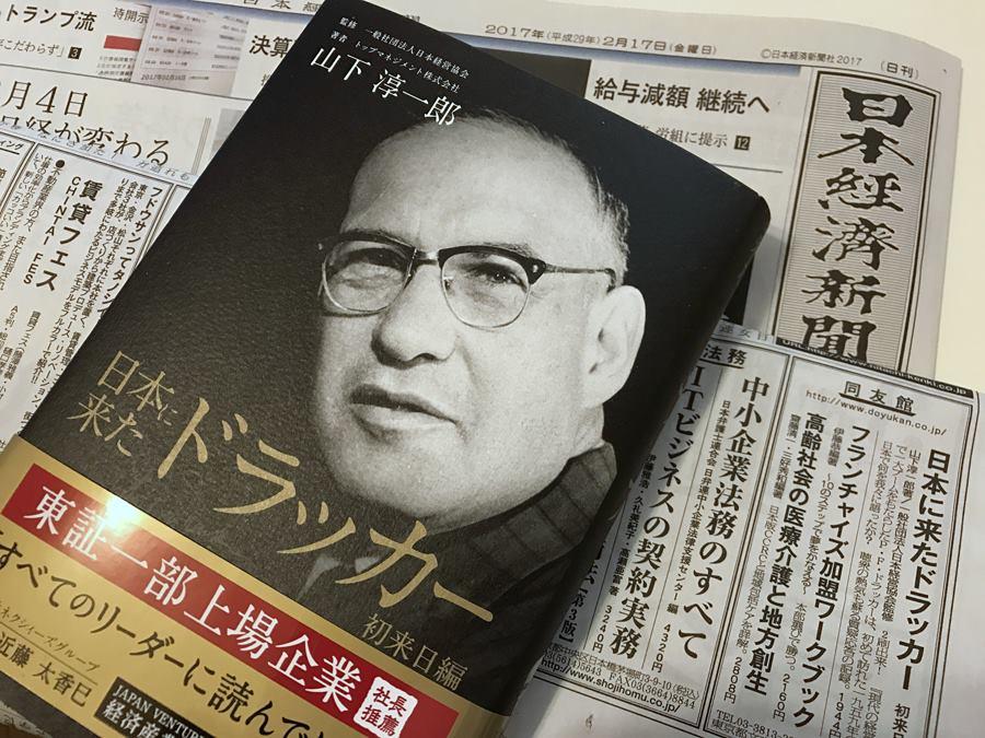 日本経済新聞社_ドラッカー来日.jpg