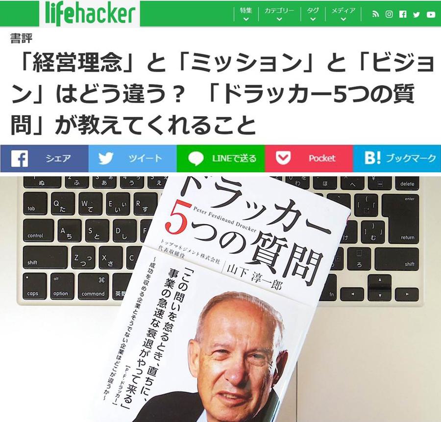 書評_lifehackerドラッカー.jpg