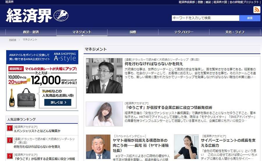 経済界ドラッカーのリーダーシップ.jpg