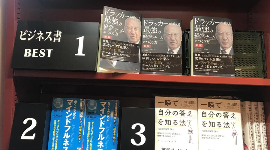 ドラッカー マネジメント 本03.jpg