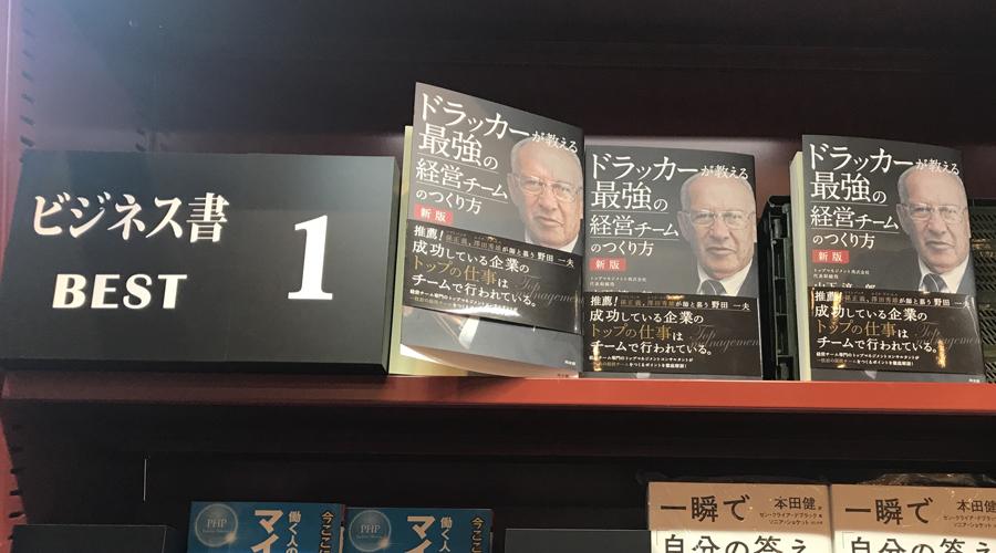 ドラッカー 本 おすすめ_山下淳一郎004.jpg