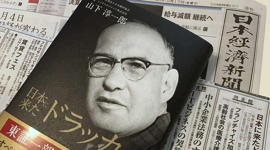 日本に来たドラッカー-初来日編9.jpg