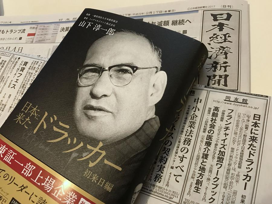 日本経済新聞社_ドラッカー.jpg