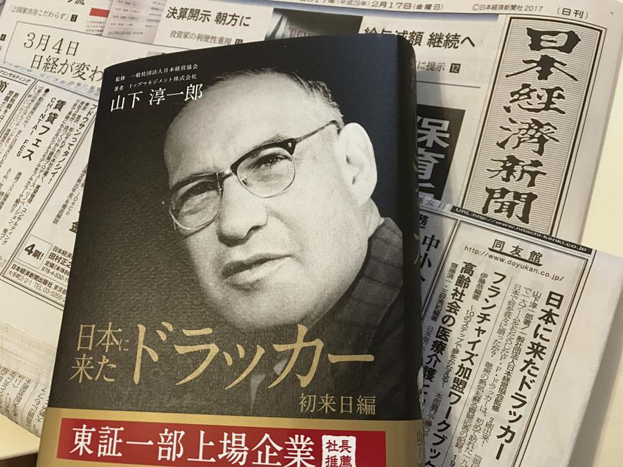 日本経済新聞_日本に来たドラッカー.jpg