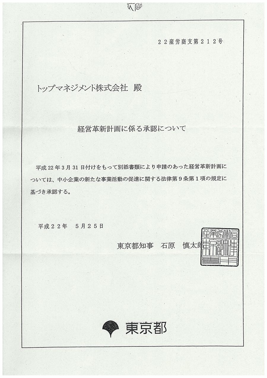 東京都庁_トップマネジメント.jpg