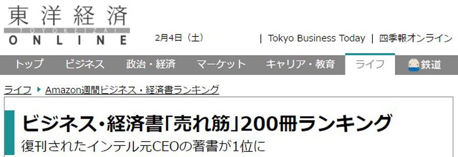 東洋経済-日本に来たドラッカ.jpg
