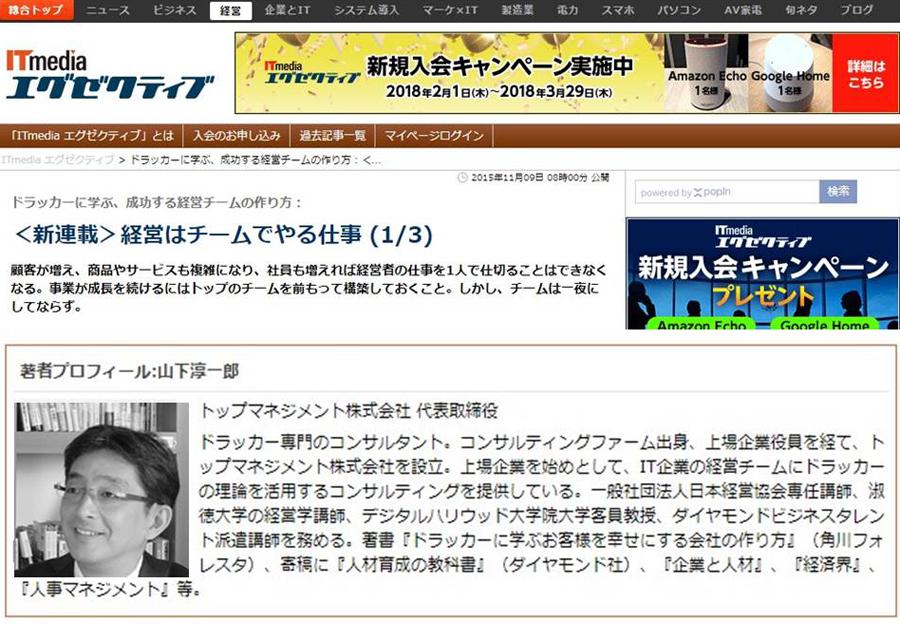 ITmedia エグゼクティブ山下淳一郎.jpg