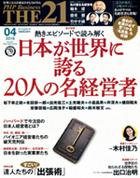 THE21_山下.jpg