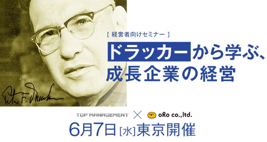 オロ株式会社トップマネジメ.jpg