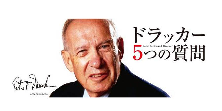ドラッカー5つの質問山下淳一郎.jpg