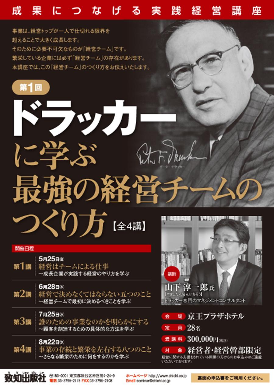 drucker-seminar-Course=yamashita.jpg